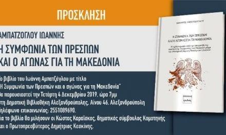 """""""Η Συμφωνία των Πρεσπών και ο αγώνας για τη Μακεδονία"""". Πρόσκληση για παρουσίαση βιβλίου"""