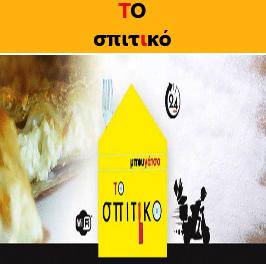 ΜΠΟΥΓΑΤΣΑ ΤΟ ΣΠΙΤΙΚΟ- ΔΗΜΟΚΡΙΤΟΥ 4 ΞΑΝΘΗ