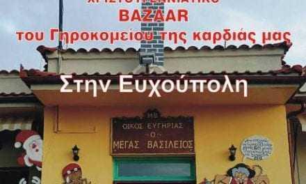 ΜΠΑΖΑΡ ΤΟΥ ΓΗΡΟΚΟΜΕΙΟΥ ΤΗΣ ΚΑΡΔΙΑΣ ΜΑΣ