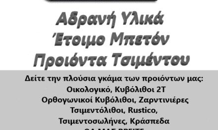 ΚΥΚΛΟΣ Α.Ε. – ΑΔΡΑΝΗ ΥΛΙΚΑ – ΕΤΟΙΜΟ ΜΠΕΤΟΝ – ΤΖΙΜΕΝΤΟΛΙΘΟΙ – ΖΑΡΝΤΙΝΙΕΡΕΣ – ΚΥΒΟΛΙΘΟΙ