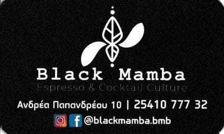 Black Mamba: Για αυτούς που ο καφές και το κοκτέιλ, δεν είναι μία γευστική συνήθεια