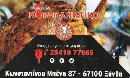 Η κότα στο φούρνο βρήκε την «φωλιά» της στο ΚΟΤΑΠΛΗΚΤΙΚΟ. Κωνσταντίνου Μπένη 87 – Η ΑΜΕΣΗ, ΝΟΣΤΙΜΗ ΛΥΣΗ