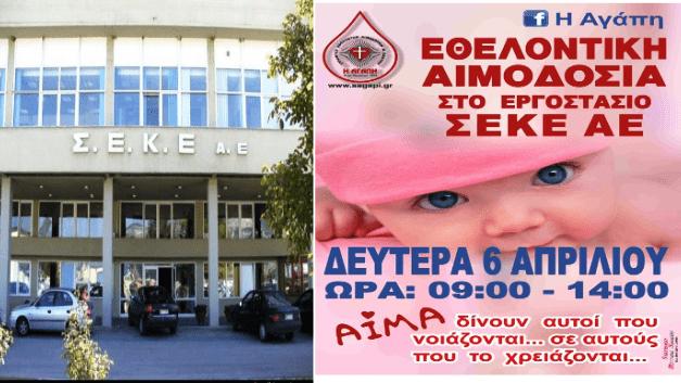 ΣΕΚΕ: Εκτός από την στήριξη των αστυνομικών, δίνει και το αίμα της για την Ξάνθη
