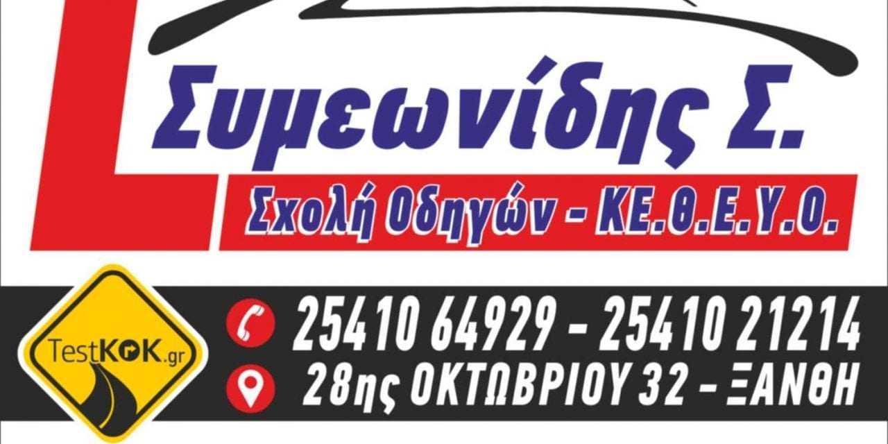 Συμεωνίδης Σ. Σχολή Οδηγών  – ΚΕ.Θ.Ε.Υ.Ο