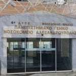 Το νοσοκομείο Αλεξανδρούπολης ευχαριστεί δημόσια όσους στηρίζουν την προσπάθεια του
