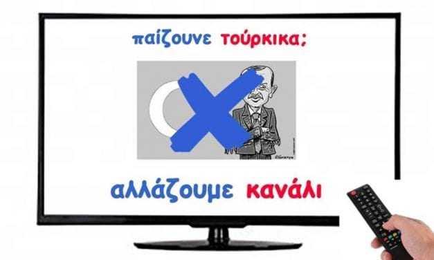 Σας  προωθούμε ΚΑΙ  αυτό για την ενημέρωσή σας και σας παρακαλούμε:      α. Μη βλέπετε τις φαινομενικά αθώες ΤΟΥΡΚΟΣΕΙΡΕΣ στην TV .    β. Μη επιτρέπετε να μπαίνει σπίτι σας ο Ερντογάν και να περνάει στην Οικογένεια σας, την Τουρκική κουλτούρα και την μαύρη προπαγάνδα της Τουρκίας.    γ. Μη αγοράζετε προϊόντα από τις εταιρείες ( παρακάτω  ΚΑΤΑΣΤΑΣΗ )  που πληρώνουν τις διαφημίσεις τους .  Παρακαλούμε,εφόσον  συμφωνείτε,προωθείστε το παρόν στο Φιλικοκοινωνικό σας περιβάλλον  Για το ΤΣ Παραρτήματος ΕΑΑΣ Ξάνθης    Με εκτίμηση   Υπτγος ε.α Γεώργιος Γεωργιάδης      Πρόεδρος  ΤΣ