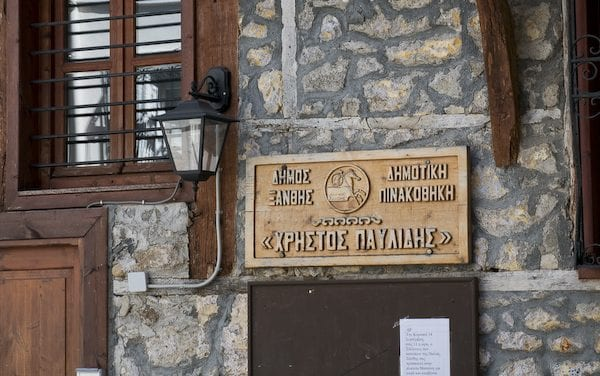 Αιτήσεις εικαστικών για την συμμετοχή τους στην Δημοτική Πινακοθήκη στις γιορτές παλιάς πόλης