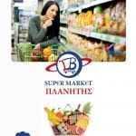 ΠΛΑΝΗΤΗΣ SUPER MARKET – Ποιότητα, χαμηλές τιμές, εξυπηρέτηση, μεγάλες προσφορές