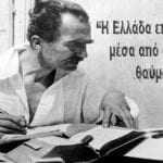 Η Ελλάδα εις την δίνη της βλακείας  και ο Νίκος Καζαντζάκης