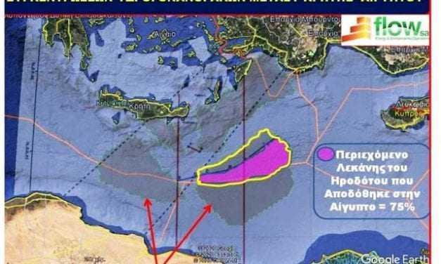 Οριοθέτηση ΑΟΖ Ελλάδας-Αιγύπτου με σημαντικές ελληνικές παραχωρήσεις