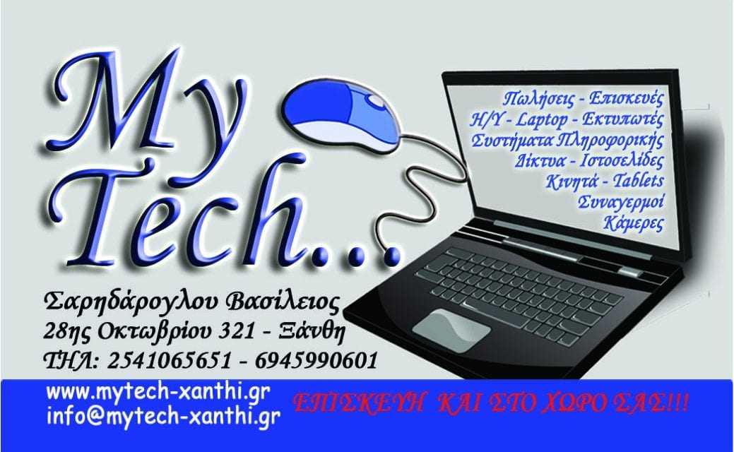 My Tech: Έχετε πρόβλημα με τον υπολογιστή σας;
