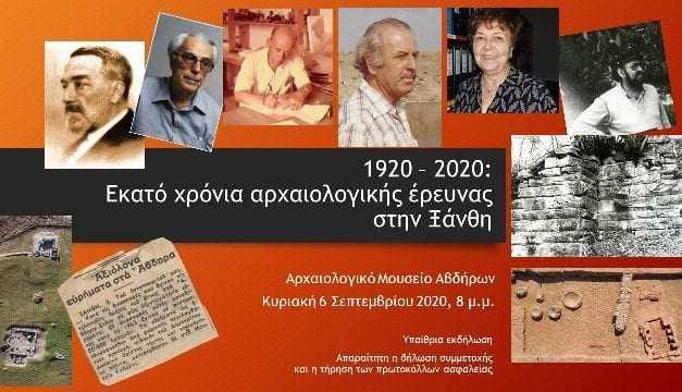 «1920-2020: Εκατό χρόνια αρχαιολογικής έρευνας στην Ξάνθη»