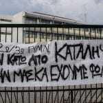 Ξάνθη: Εισαγγελέας κάλεσε Διευθυντές υπό κατάληψη σχολείων