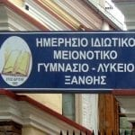Ελληνική Λύση: Τι απαντάτε κ. Υπουργοί για την «υγειονομική βόμβα» που κρύβεται στο μειονοτικό ιδιωτικό γυμνάσιο και λύκειο Ξάνθης;