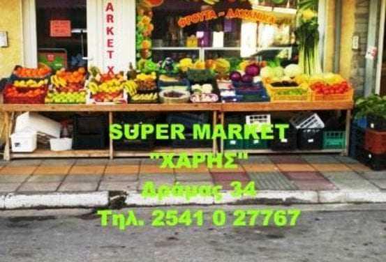 «Μάρκετ Χάρης» το σούπερ  μάρκετ στην οδό Δράμας, που παραμένει ανθρώπινο, παρά τις πολλές δεκαετίες λειτουργίας