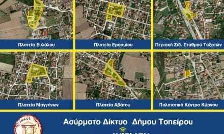 Ελεύθερη ασύρματη πρόσβαση στο διαδίκτυο (WiFi) σε οικισμούς του Δήμου Τοπείρου