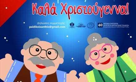Ανοιχτό διαδικτυακό εργαστήρι για παιδιά: Οι κούκλες μας εύχονται Καλά Χριστούγεννα!