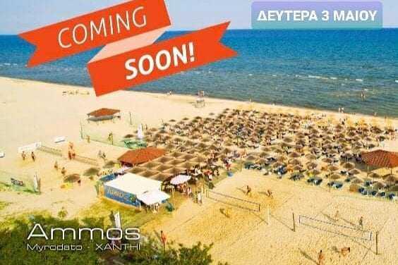 AMMOS Beach bar: «Ανοίγουμε στις 3 Μαΐου και σας περιμένουμε»