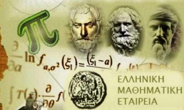 Τα παιδιά της Ξάνθης με πρωτιές στα μαθηματικά