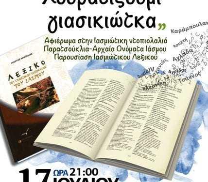 Εκδηλώσεις στον Ίασμο για την γιορτή του Προφήτη Ηλία