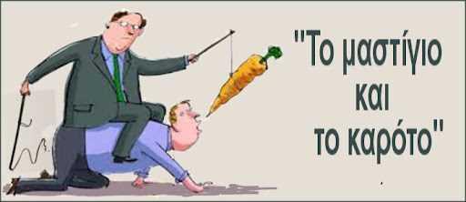 2% αύξηση. Καρότο και μαστίγιο ή μαστίγιο και καρότο;