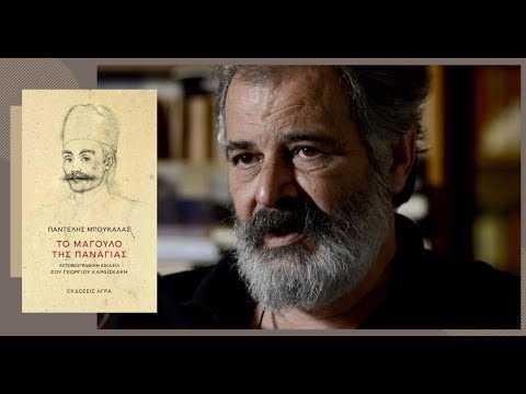 «Το μάγουλο της Παναγίας» του Παντελή Μπουκάλα – Μια Αυτοβιογραφική εικασία του Γεώργιου Καραϊσκάκη – Μια κατάθεση για τον Άνθρωπο του Αγώνα