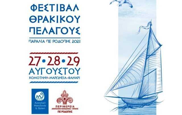 «Διοργάνωση 3ου Φεστιβάλ Θρακικού Πελάγους στην Περιφερειακή Ενότητα Ροδόπης »