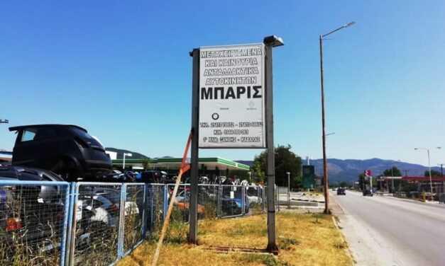 Μεταχειρισμένα και καινούρια ανταλλακτικά όλων των τύπων των αυτοκινήτων Μπαρής στο 1ο χλμ Ξάνθης Καβάλας