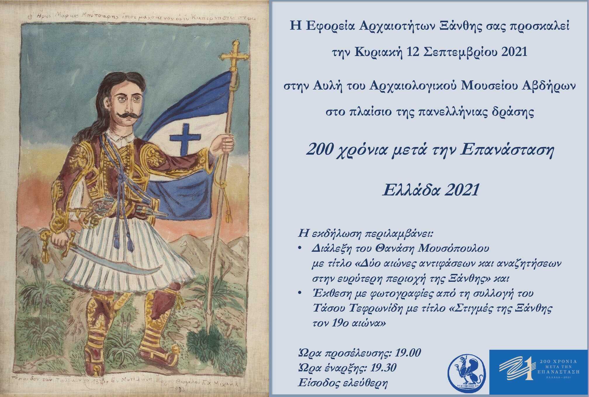 Εκδήλωση στο Αρχαιολογικό Μουσείο Αβδήρων για την επέτειο των 200 χρόνων από την επανάσταση του 1821