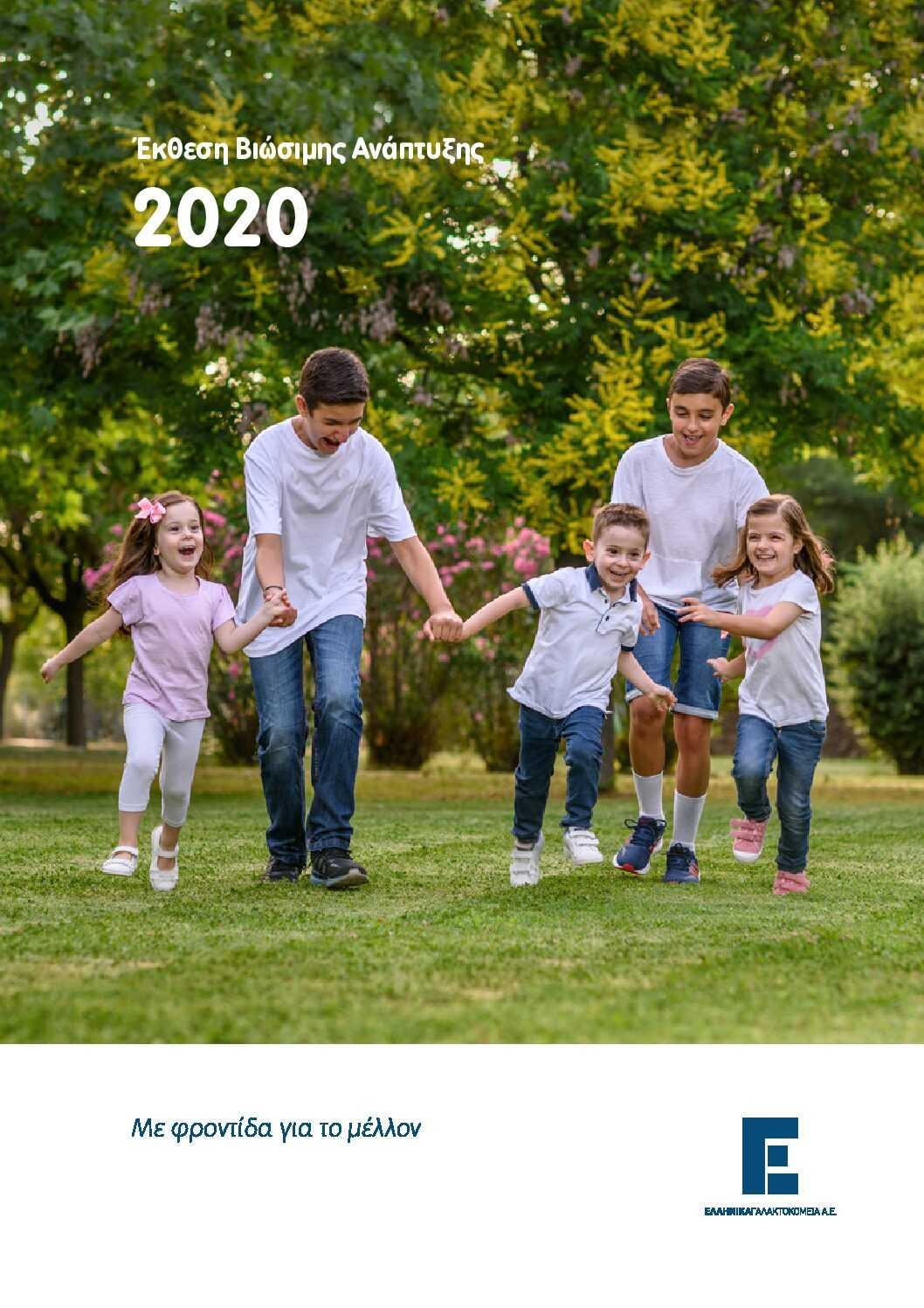 """""""Με φροντίδα για το μέλλον""""  Πεπραγμένα βιώσιμης ανάπτυξης της Ελληνικά Γαλακτοκομεία για το 2020"""
