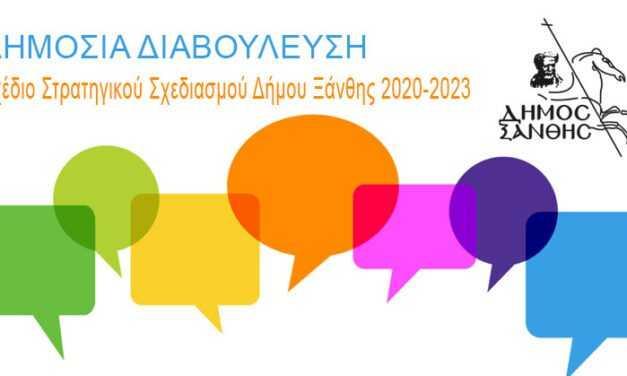 Δημόσια διαβούλευση: Σχέδιο Στρατηγικού Σχεδιασμού Δήμου Ξάνθης 2020-2023