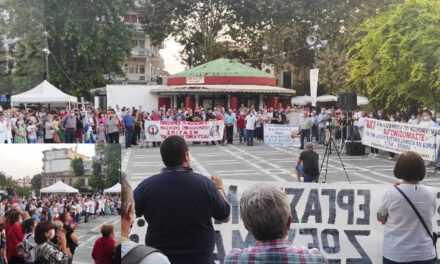 Δράμα | Διαμαρτυρία σωματείων για την υποστελέχωση του Νοσοκομείου