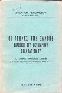 Ένα χρήσιμο βιβλίο του Σταύρου Ζαλιμίδη «Οι Αγώνες της Ξάνθης εναντίον του Βουλγάρικου Επεκτατισμού», 1966